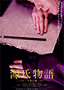 源氏物語 - Tales Of Genji: A Tiusand Year Enigma