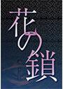 花の鎖 - Hana no Kusari