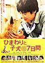 ひまわりと子犬の7日間 - 7days of Himawari and Her Puppies