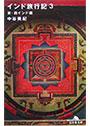 インド旅行記3 東西インド編 - India Ryokouki3 Higashi Nishi India Hen