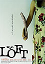 LOFT - ロフト
