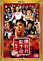 嫌われ松子の一生 - Memories of Matsuko
