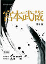 テレビ朝日開局55周年記念 2夜連続ドラマスペシャル 宮本武蔵 - Miyamoto Musashi