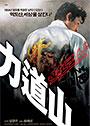 力道山 - A Hero Extraordinary