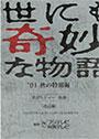 世にも奇妙な物語 秋の特別編 - Yonimo Kimyo Na Monogatari, Fall Special Episode