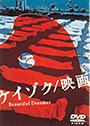 ケイゾク Beautiful Dreamer - Keizoku