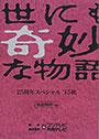 世にも奇妙な物語 25周年スペシャル・秋~映画監督編「事故物件」 - Yonimo Kimyo Na Monogatari, 25's Special Director Episode, Jikobukken