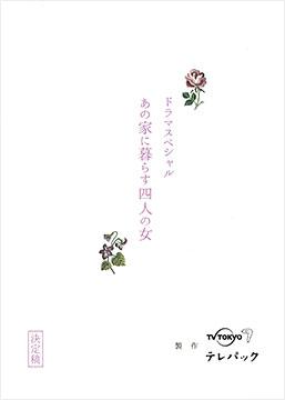 ドラマスペシャル「あの家に暮らす四人の女」 - Ano Ie ni Kurasu Yonin no Onna