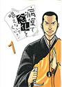 病室で念仏を唱えないでください - Byoshitsu de Nenbutsu wo Tonaenaide Kudasai