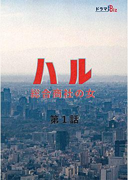 ドラマBiz「ハル〜総合商社の女〜」 - Haru -SogoShosha no Onna